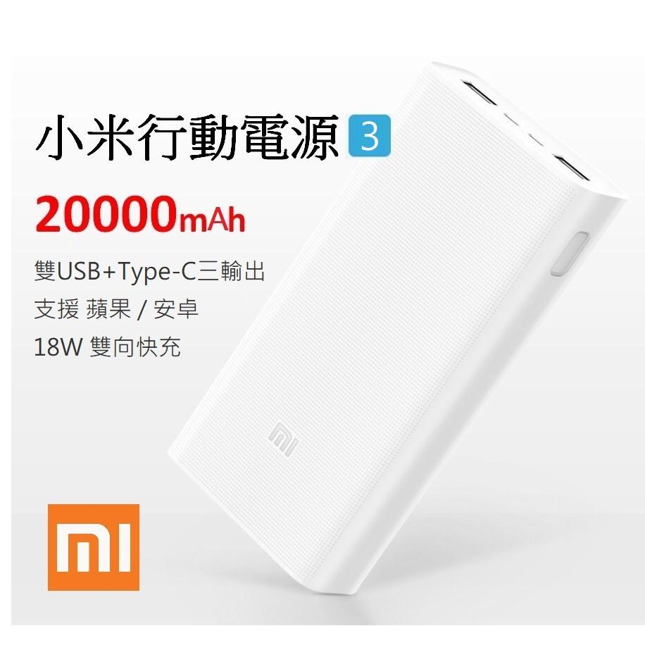 臺灣官網公司貨 附發票 小米行動電源 3代 20000 快充版 雙USB+Type-C三孔輸出 紫米 10000 行動充 | 蝦皮購物