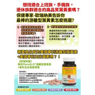 美國專利FloraGLO游離型葉黃素+專利玉米黃素膠囊(40顆/瓶)   蝦皮購物