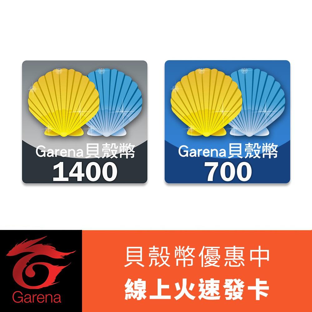 【Garena】1400 700 貝殼幣 無超商付款 遊戲序號 線上發卡 英雄聯盟LOL 傳說對決 5V5 瑪奇英雄   蝦皮購物
