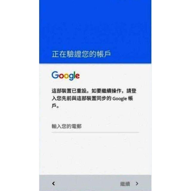 解鎖 Google帳號鎖 FRP鎖 忘記密碼 重置 HTC Sony Asus 小米 Oppo Infocus   蝦皮購物