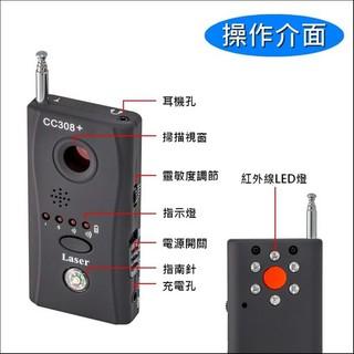 全功能 紅外線 反針孔反偷拍偵測器 防針孔攝影 防竊聽 防汽車追蹤 CC308 | 蝦皮購物