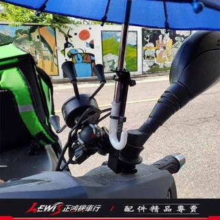 正鴻機車行 小雨傘 手機傘 JETS JET-S JET SR 外送傘 玩具傘 傘固定支架 抓寶 遮陽 防曬 小草束帶 | 蝦皮購物