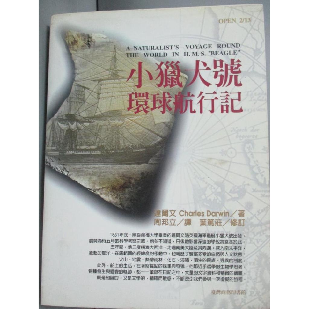 小獵犬號環球航行記_達爾文【書寶二手書T8/翻譯小說_KEZ】 | 蝦皮購物