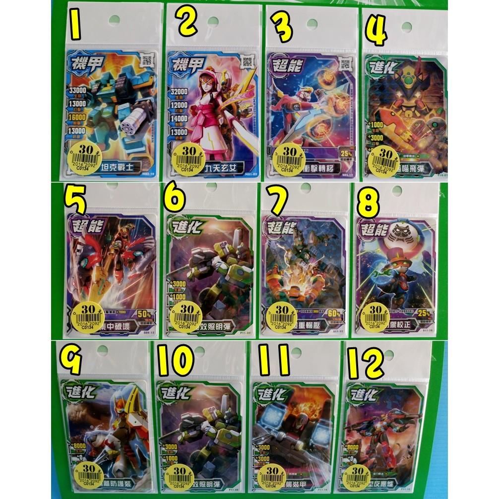 ☆升升趣味屋☆機甲英雄卡片 機甲戰士卡片 機甲卡片 (1組2張) (C0134)   蝦皮購物