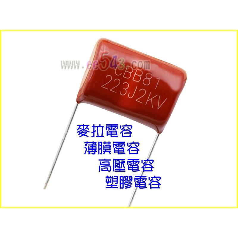 麥拉電容223J2KV(10個).薄膜電容CBB81高壓電容223J2000V電蚊拍腳距20塑膠電容 | 蝦皮購物