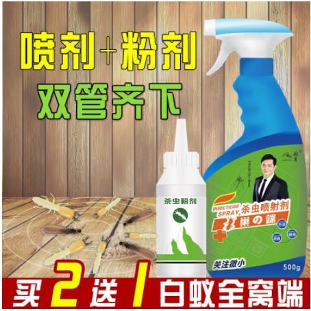 滅白蟻藥殺防治藥粉殺蟲劑傳染消滅防白蟻家用室內飛螞蟻噴霧正品特價 | 蝦皮購物