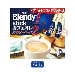 日本 AGF Blendy Stick 30本入 咖啡歐雷 深煎/低卡/紅茶/無砂糖 義式 即溶咖啡 牛奶 沖泡 咖啡粉 | 蝦皮購物