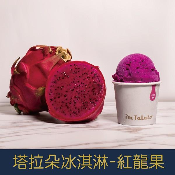 【就是愛海鮮】塔拉朵天然水果冰淇淋-外埔紅龍果 85ML/杯 | 蝦皮購物