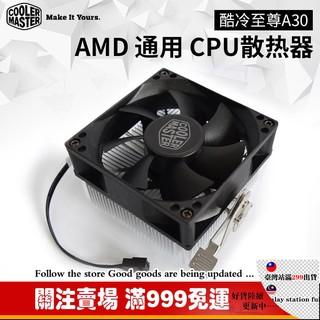 【店長推薦】酷冷至尊原裝 amd電腦臺式機am2+ cpu散熱器 am3/am4/fm1 ...