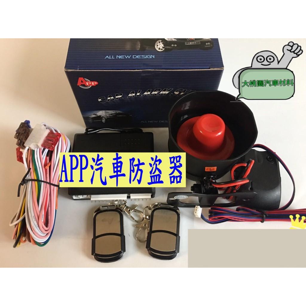 【特價好評中】APP汽車防盜器 遙控汽車防盜器 加贈兩顆電池 /另有金雷達 中控鎖遙控器 眾多汽車材料 | 蝦皮購物
