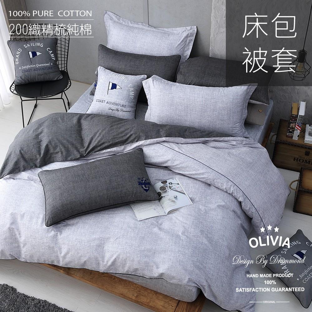 【OLIVIA 】DR730 LUCAS 雙色 被套床包組 都會簡約系列 MIT原創設計 100%精梳棉 | 蝦皮購物