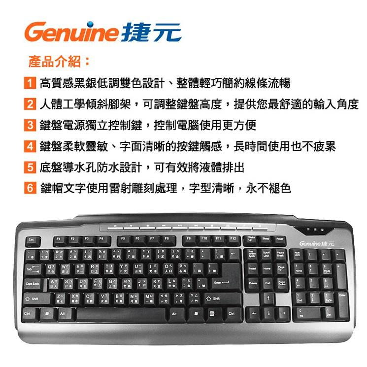 Genuine捷元 KB-2016 USB 多媒體鍵盤 全新   蝦皮購物