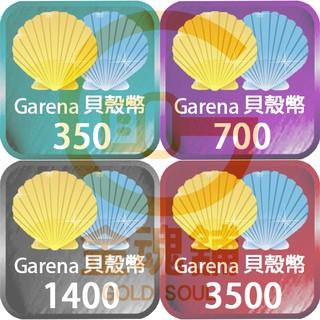 Garena 貝殼幣 序號   蝦皮購物