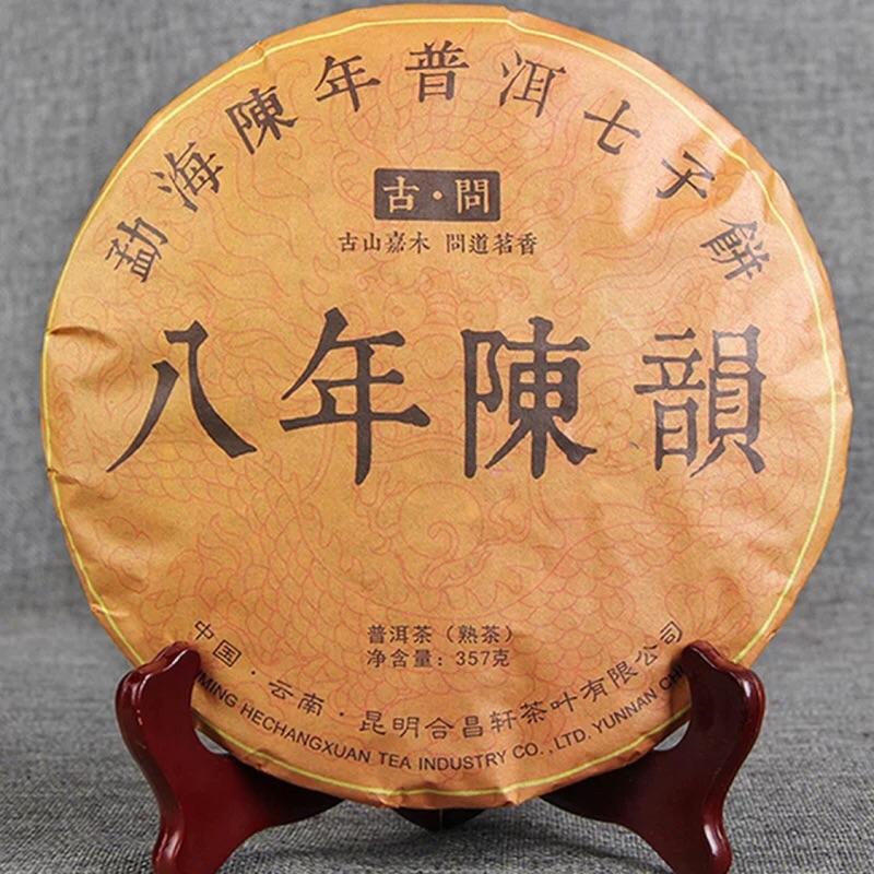 現貨不用等-雲南普洱茶七子餅茶熟茶八年陳韻普洱熟茶357g茶餅茶葉 | 蝦皮購物