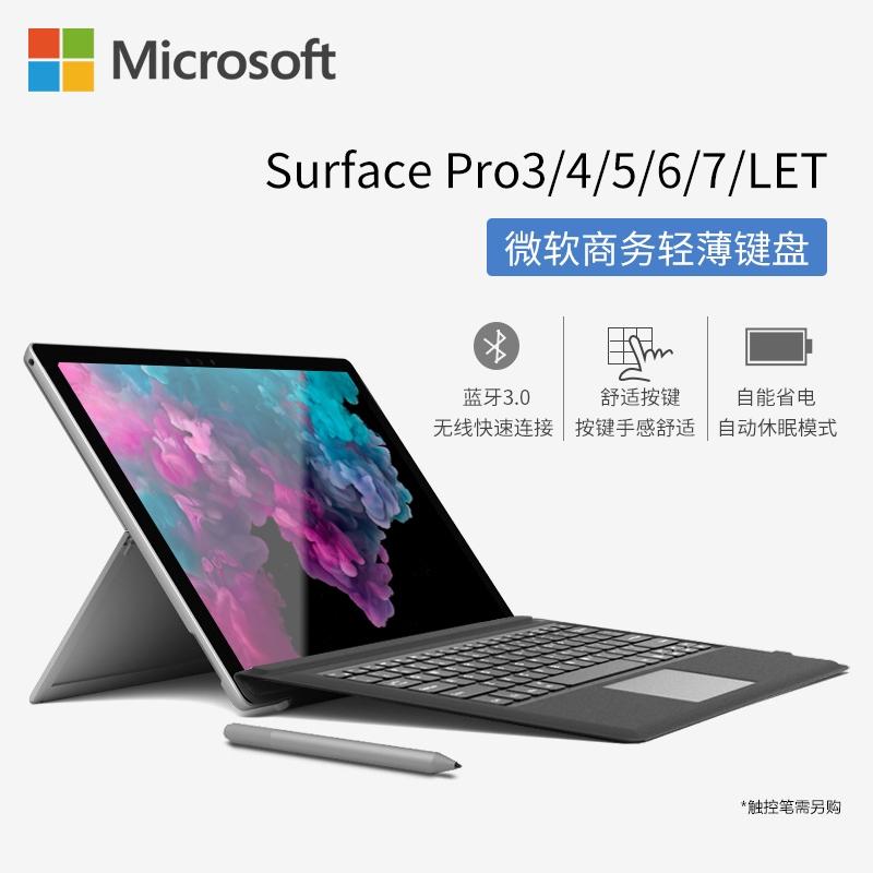 微軟SURFACE GO 鍵盤-團購與PTT推薦-2020年8月|飛比價格