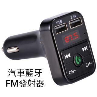 車用MP3 MP3發射器 可通話 雙USB車充 播音樂 藍芽/SD卡/隨身碟播放 快速充電 | 蝦皮購物
