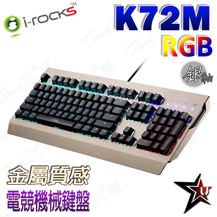 i-Rocks 艾芮克【K72M RGB】銀軸 金屬裝甲 乾淨俐落線條 背光 電競 機械 鍵盤 Feng3C   蝦皮購物