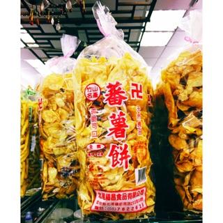 地瓜片 蕃薯酥 地瓜酥 番薯餅 300g/600g/1800g(追劇零食 熱銷名產 傳統零食 古早味餅乾)【樂旺】 | 蝦皮購物