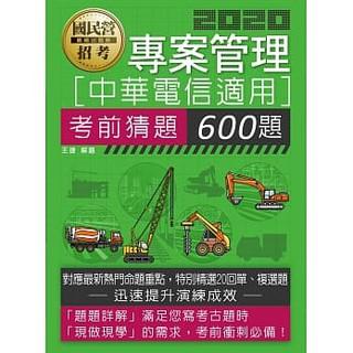 [宏典]2020中華電信招考專用:專案管理考猜600題(試題設計依據實際考情)9789862756010   蝦皮購物