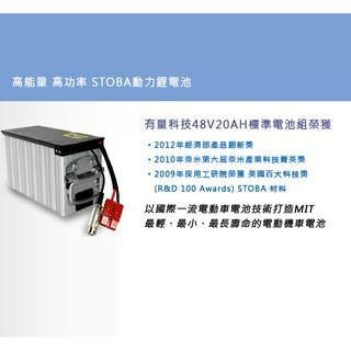 有量科技安心防爆STOBA技術 48V20AH電動車鋰電池 【巴特力】 | 蝦皮購物