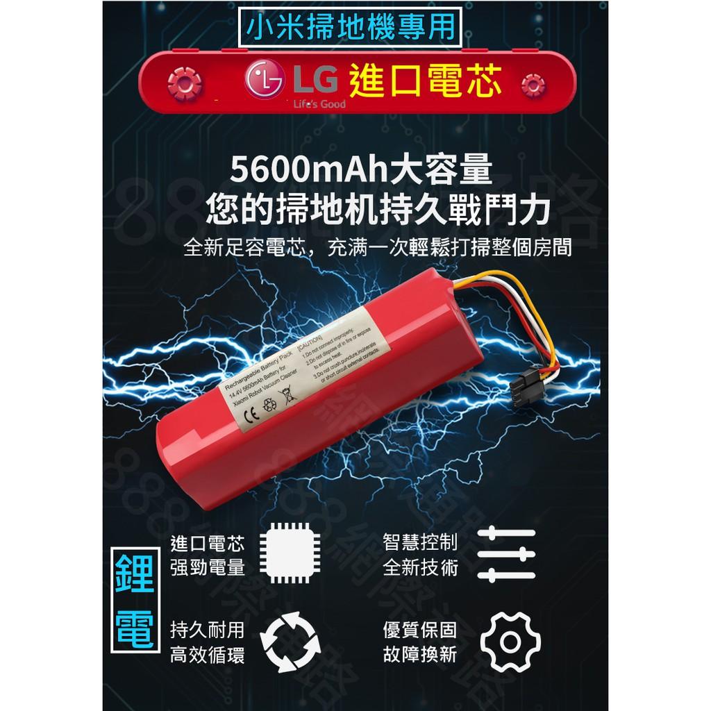 小米掃地機器人電池 14.4V掃地機鋰電池配件米家一代 小米掃地機電池 小米一代 小米二代 石頭掃地機   蝦皮購物