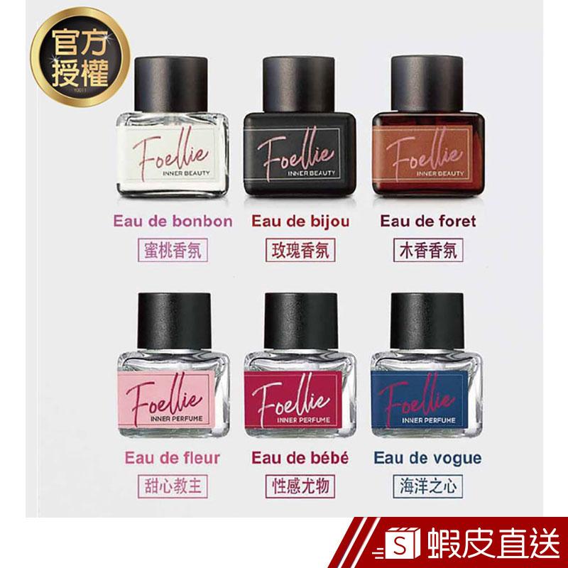韓國Foellie私密處香水5ml 私密精油香水 多款可選 蝦皮24h 現貨[輸碼現折] | 蝦皮購物