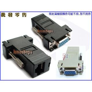 VGA母轉RJ45母轉接頭.弱電工程延長線VGA轉網路線傳輸D-SUB/VGA轉RJ45接螢幕 | 蝦皮購物