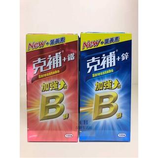 克補B群 +鐵 / +鋅 100錠 | 蝦皮購物
