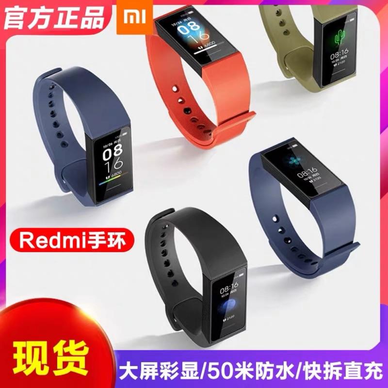 小米 RedMi紅米手環 2020四月全新上市 現貨臺北   蝦皮購物