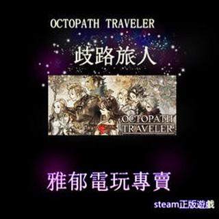 【雅郁電玩】 Steam 正版遊戲 PC 歧路旅人 OCTOPATH TRAVELER 八方旅人 | 蝦皮購物