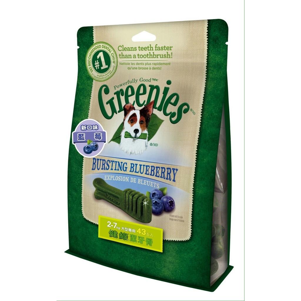(熱狗寵物)美國進口VOHC專業認證健綠寵物潔牙骨-藍莓口味12OZ | 蝦皮購物