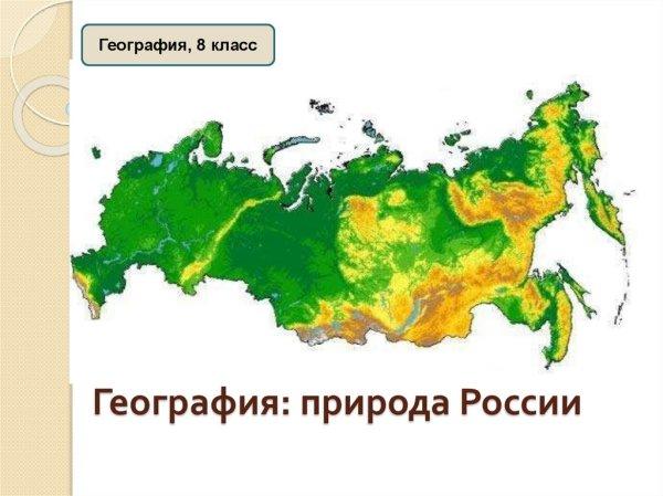 Рельеф России, геологическое строение и полезные ...