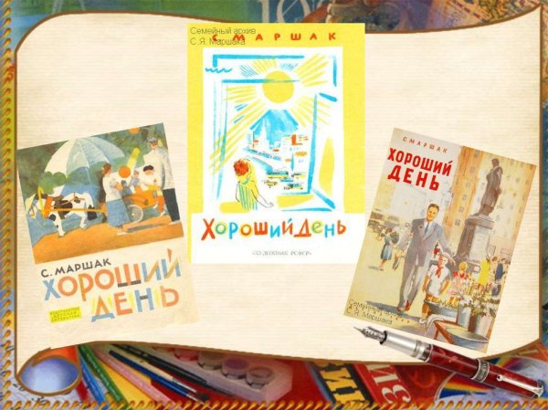 "Самуил Яковлевич Маршак ""Хороший день"" - презентация онлайн"