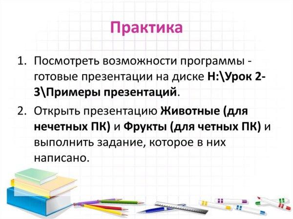Программа для создания презентаций PowerPoint ...
