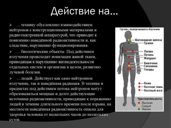 Нейтронное оружие - презентация онлайн