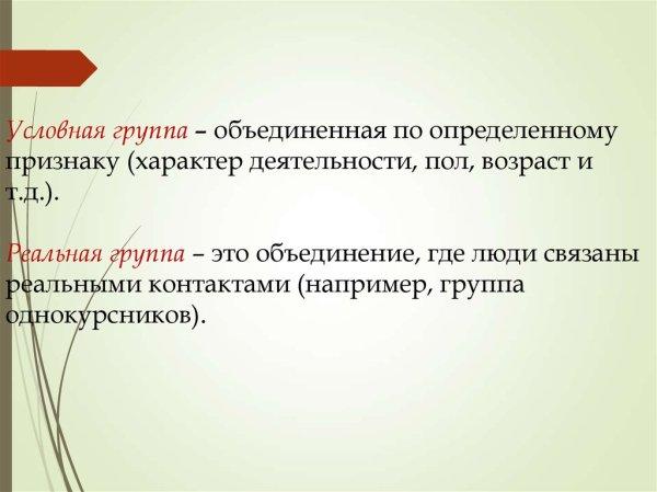 Психология группы. Личность в системе межличностных ...