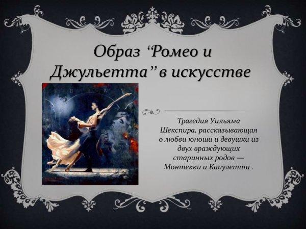 Образ Ромео и Джульетты в живописи, в балете, в музыке и ...