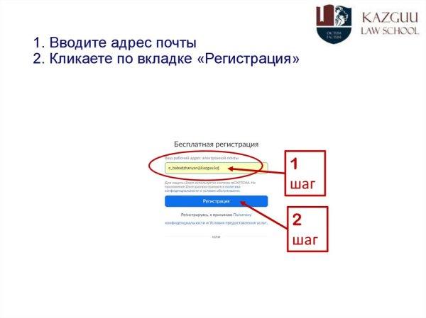 ZOOM. Регистрация и установка приложения на ноутбук ...