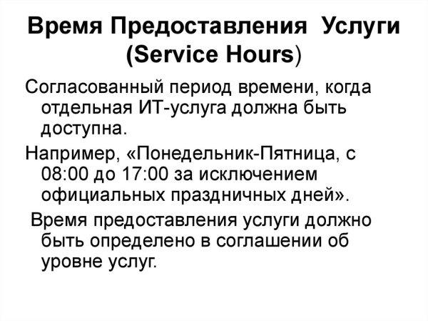 Процессы поддержки и предоставления ИТ-сервисов. (Лекция 3 ...