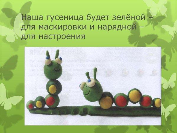 Лепка из пластилина. Яркая гусеница (урок технологии ...