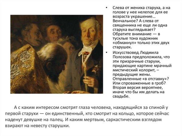 История одной картины. В. Пукирев «Неравный брак ...