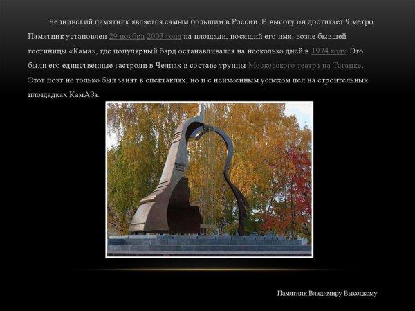 Памятники моего города Набережные Челны - презентация онлайн