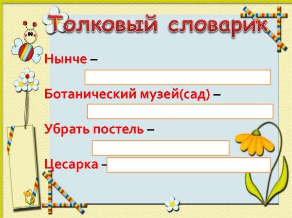 С.Я. Маршак «Хороший день» - презентация онлайн