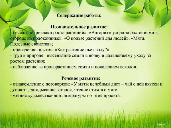 Выращивание растений из семян, наблюдение за их ростом ...