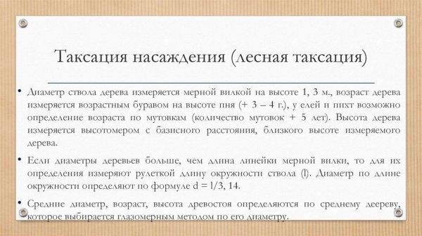Лес. Лесообразующие породы Красноярского края ...