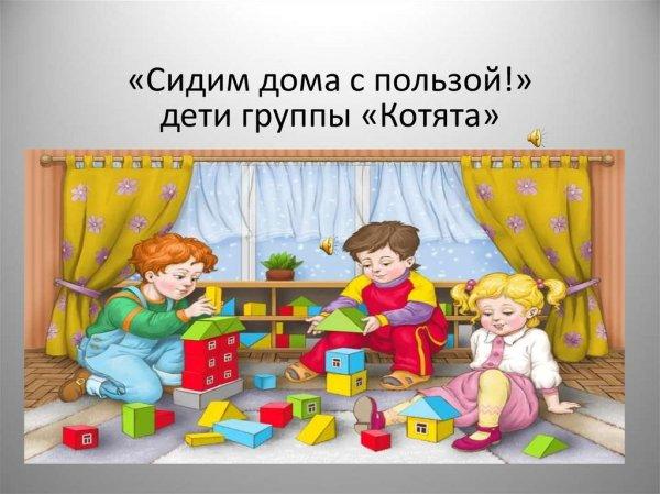 Сидим дома с пользой!» - презентация онлайн