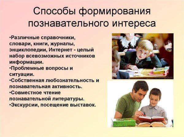 Kak_pomoch_rebenku_uchitsya - презентация онлайн