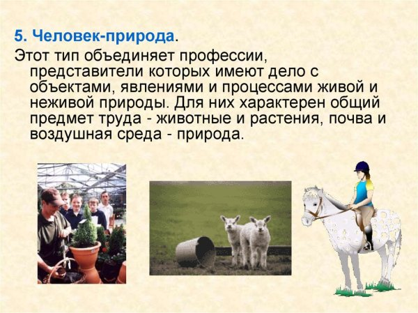 Kak_pomoch_detyam_v_vybore_profeessii - презентация онлайн