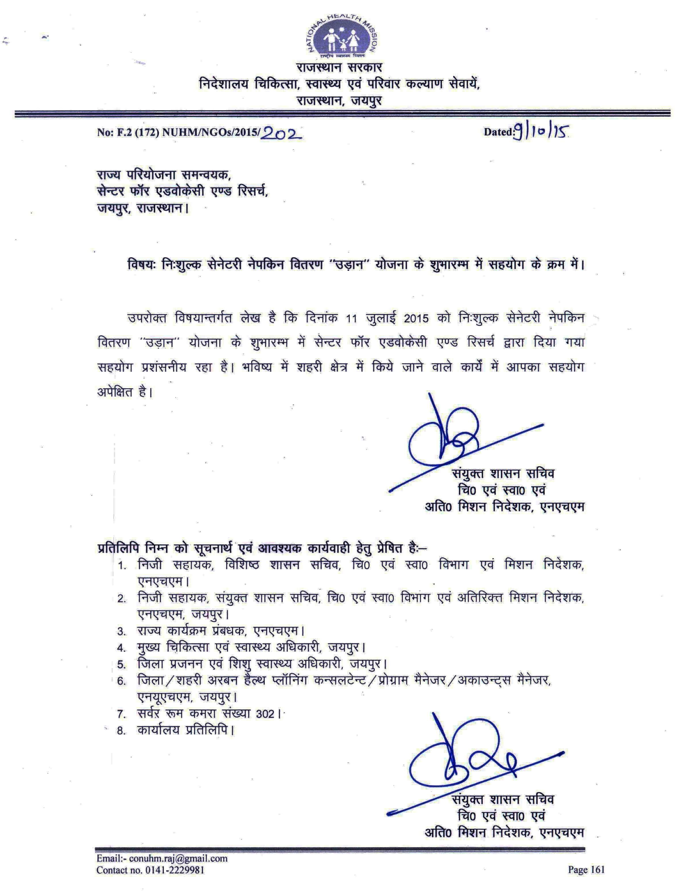 "On July 11, 2015 CFAR received Letter of Appreciation for participation in ""Udaan Yojana"" programme or Free Distribution of Sanitary Napkins"