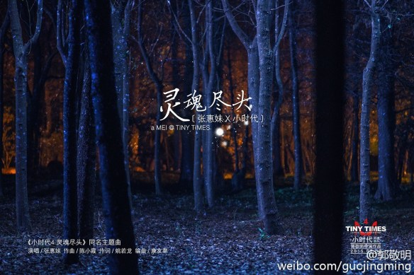 Let me and you sing one more song. In soul's end,  time continues to march forth. I will head toward a new journey, but you'll always remain in the flames of youth, left in that curtain of fiery red.  - Guo Jingming